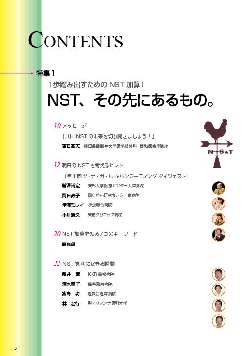 季刊誌『ツ・ナ・ガ・ル』03号