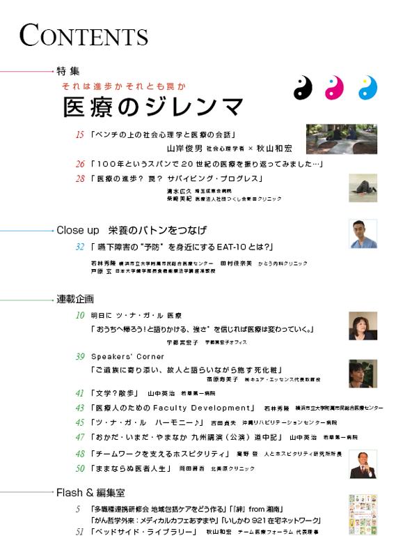 季刊誌『ツ・ナ・ガ・ル』13号