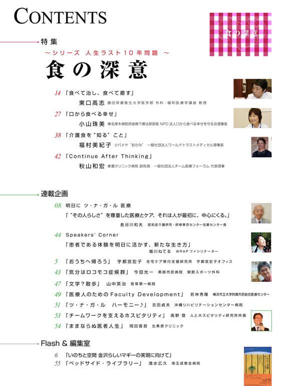 季刊誌『ツ・ナ・ガ・ル』14号