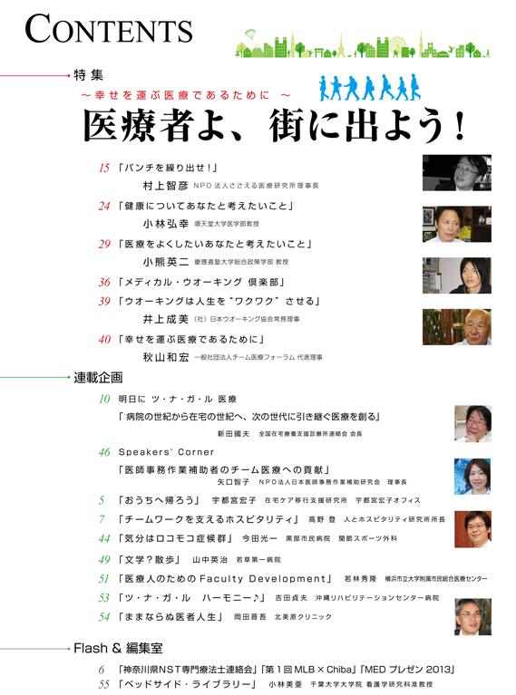 季刊誌『ツ・ナ・ガ・ル』15号