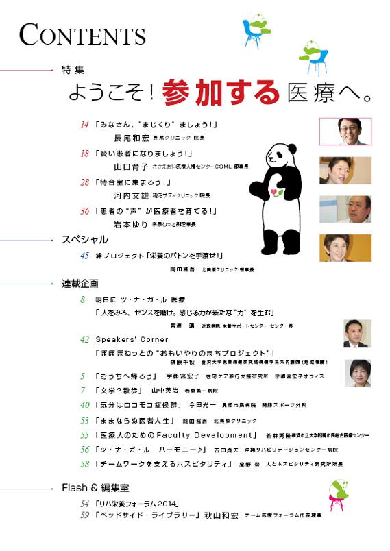 季刊誌『ツ・ナ・ガ・ル』16号