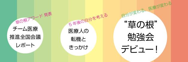 季刊誌『ツ・ナ・ガ・ル』01号