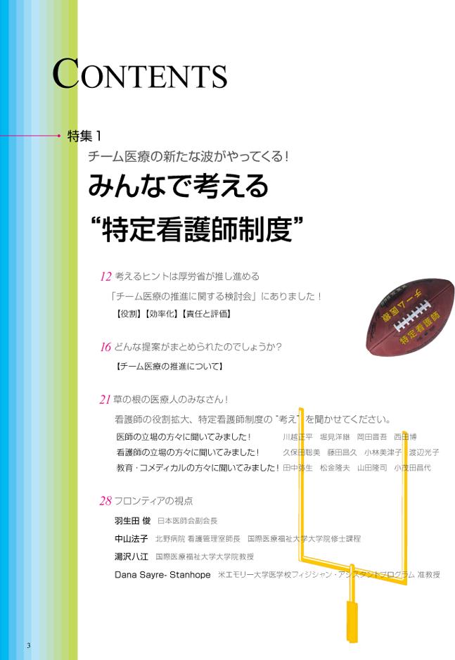 季刊誌『ツ・ナ・ガ・ル』02号