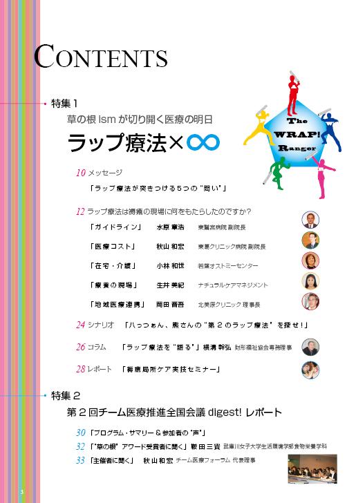 季刊誌『ツ・ナ・ガ・ル』05号