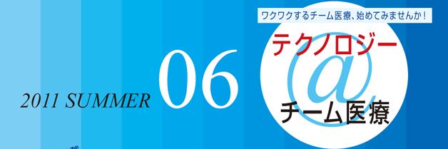 季刊誌『ツ・ナ・ガ・ル』06号