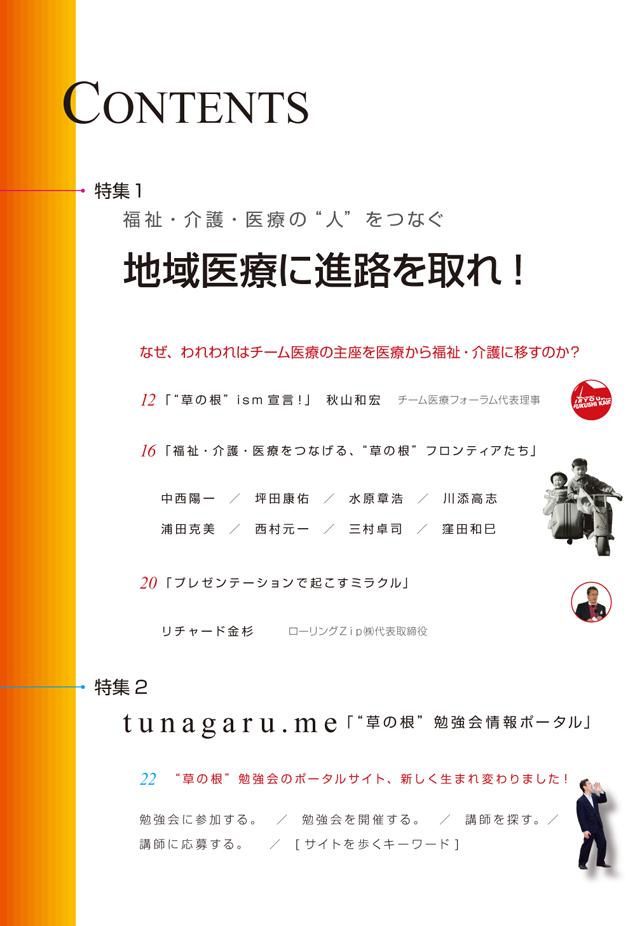 季刊誌『ツ・ナ・ガ・ル』07号
