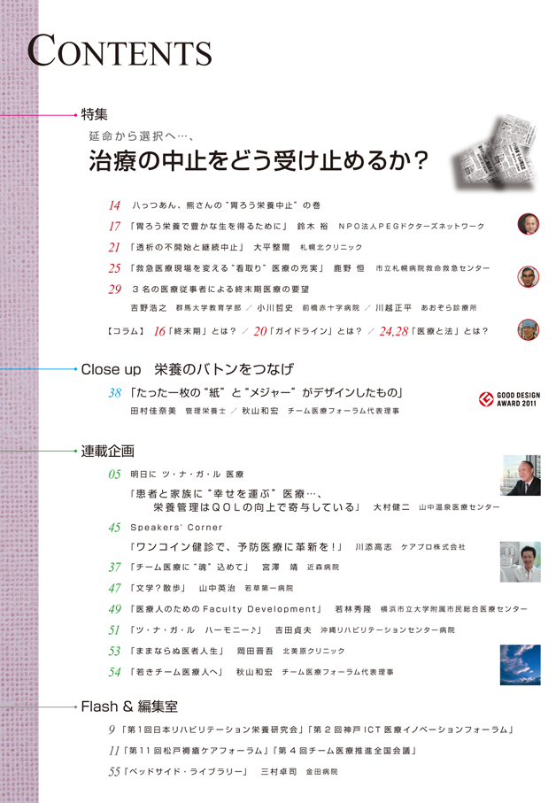 季刊誌『ツ・ナ・ガ・ル』08号