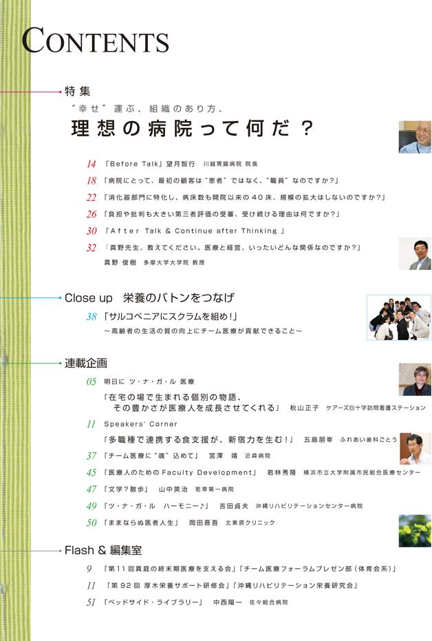 季刊誌『ツ・ナ・ガ・ル』09号