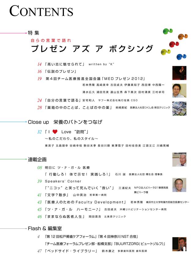 季刊誌『ツ・ナ・ガ・ル』11号