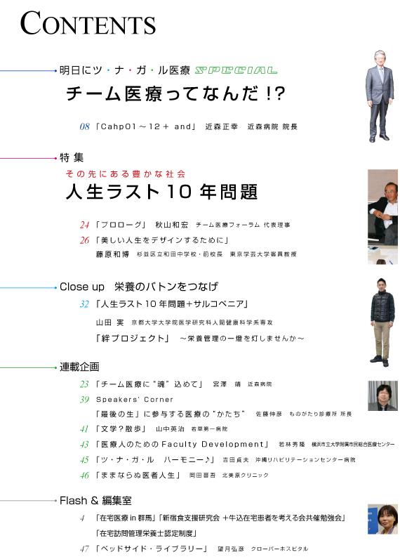 季刊誌『ツ・ナ・ガ・ル』12号
