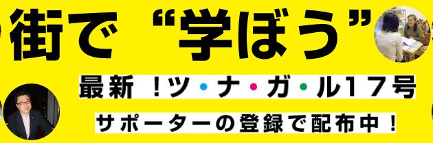 季刊誌『ツ・ナ・ガ・ル』17号